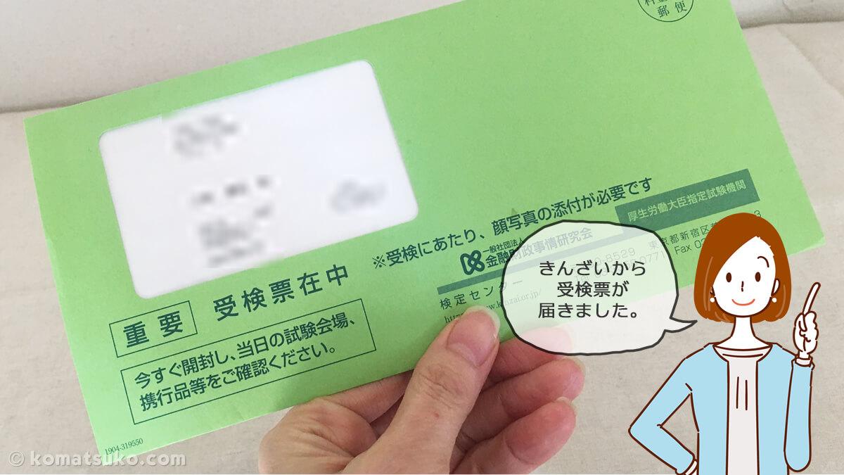 FP2級の受検票(きんざい)