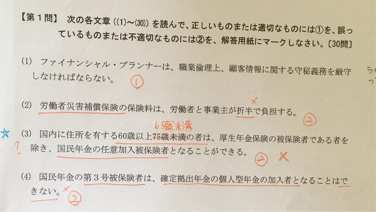 FP3級 学科 〇×問題