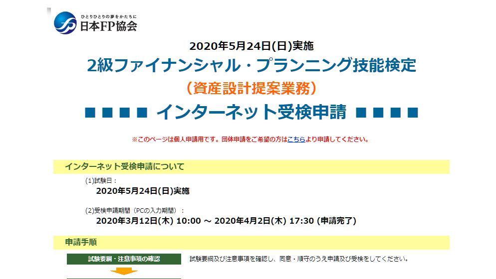 日本FP協会  FP技能技能検定 申込