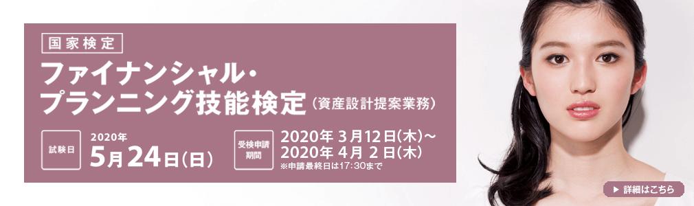 日本FP協会  FP技能技能検定 バナー