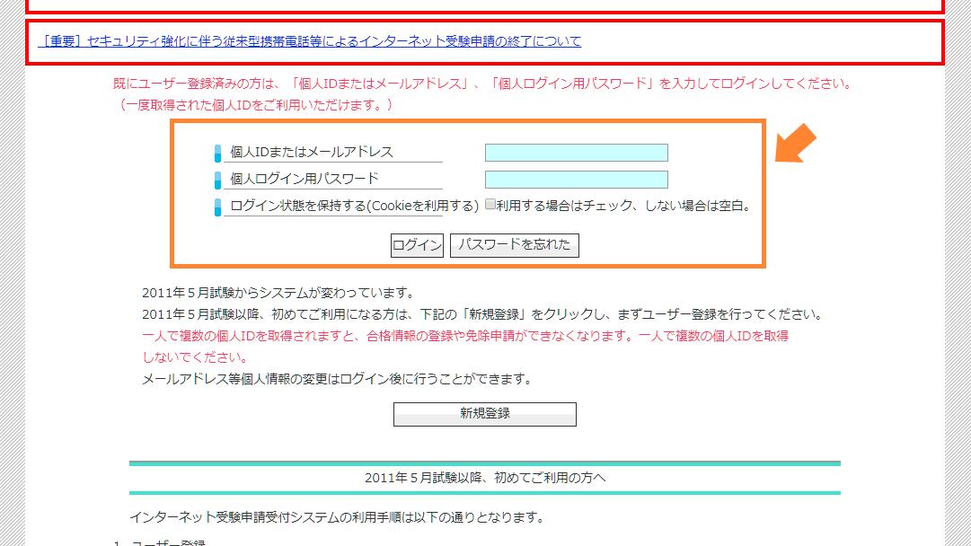 金財  FP技能技能検定 申込