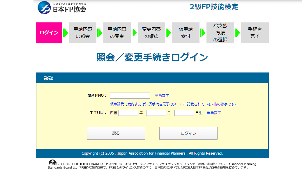 日本FP協会 FP技能検定 申請内容の紹介と変更