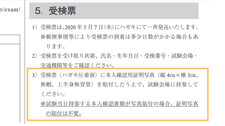 日本FP協会 受検票の顔写真について
