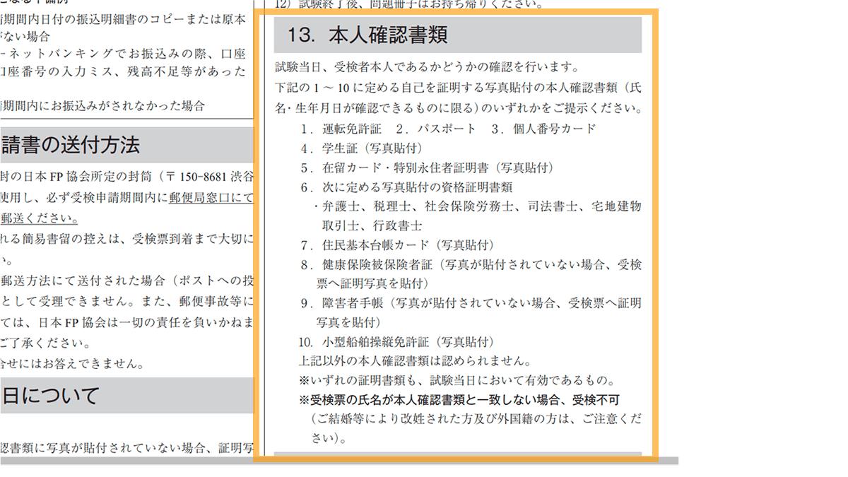 日本FP協会 本人確認資料
