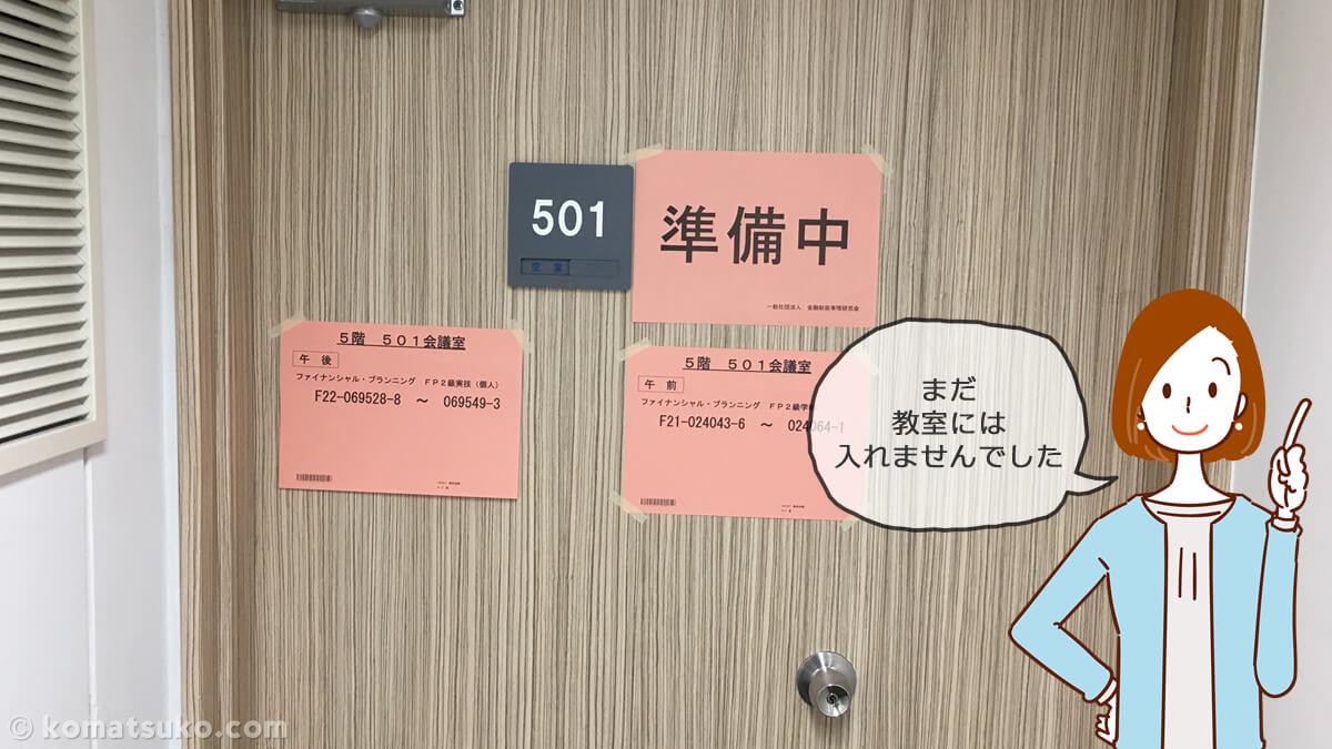 FP2級の試験会場 損保会館