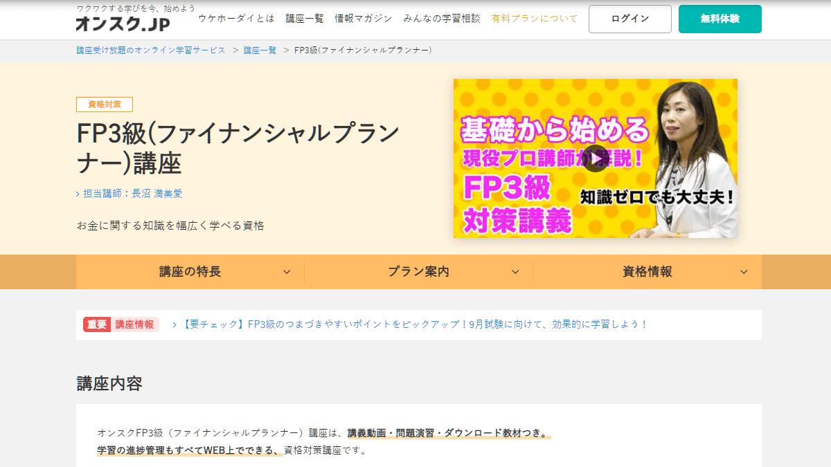 オンスク.jp