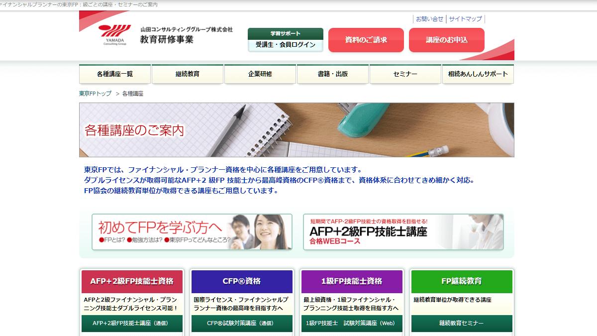 東京FP(山田コンサルティンググループ)トップページ