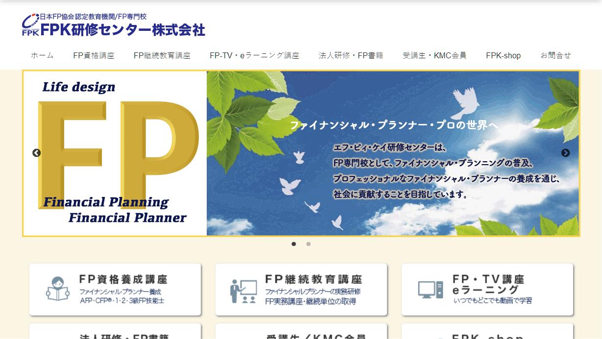 FPK研修センター トップページ