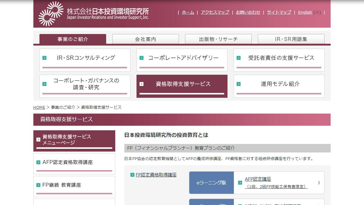 日本投資環境研究所のFP講座 トップページ