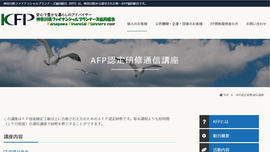神奈川県ファイナンシャルプランナーズ協同組合 トップページ