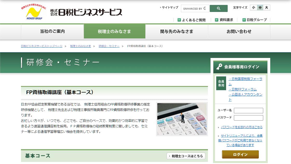日税ビジネスサービス FP講座 トップページ