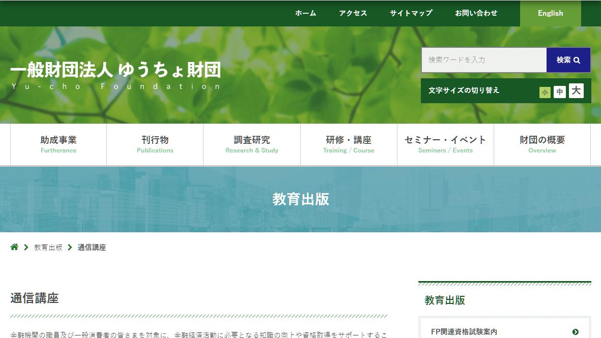 ゆうちょ財団のFP通信講座のトップ