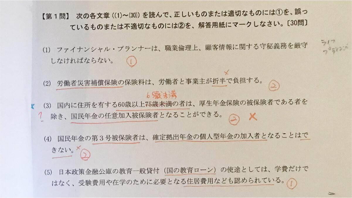 FP3級の学科試験 2019年9月 〇×式問題