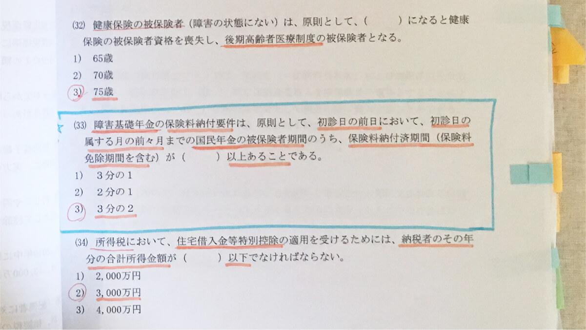 FP3級の学科試験 2019年9月 三答択一問題