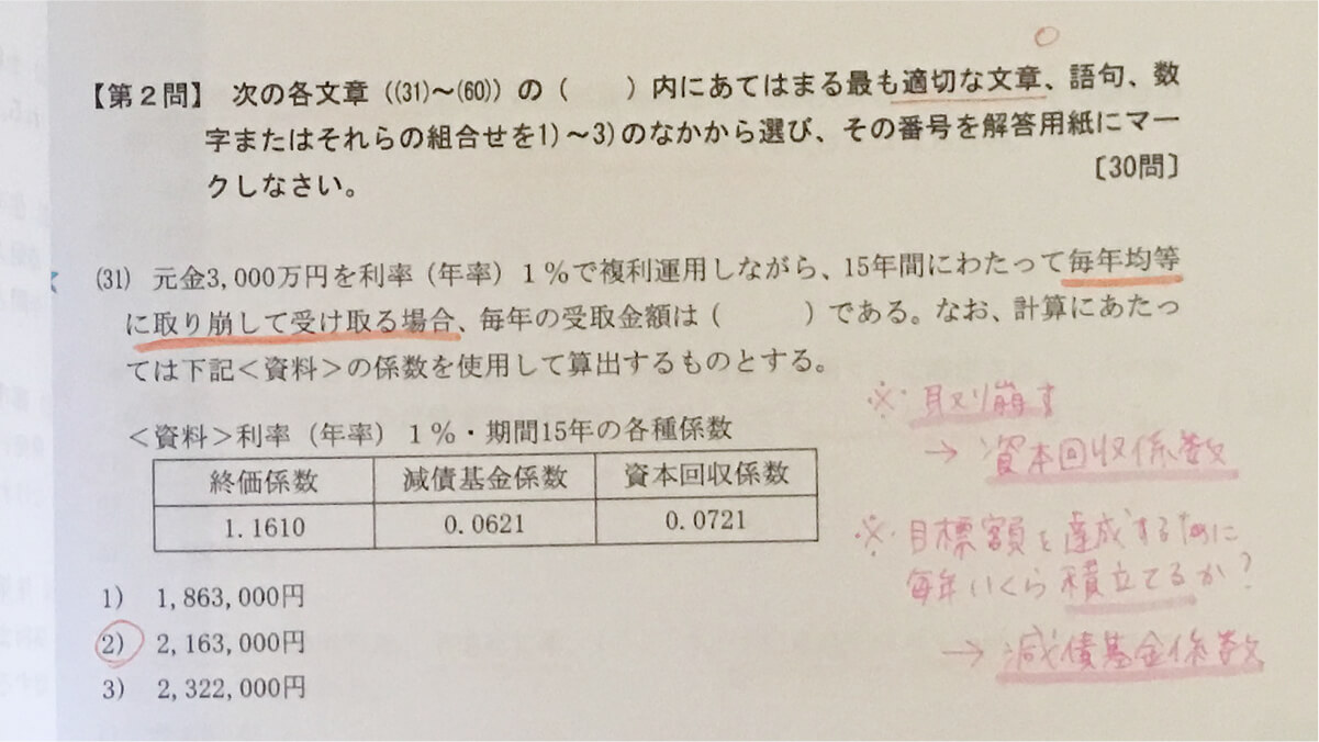 FP3級の学科試験 2019年9月 係数を使った計算