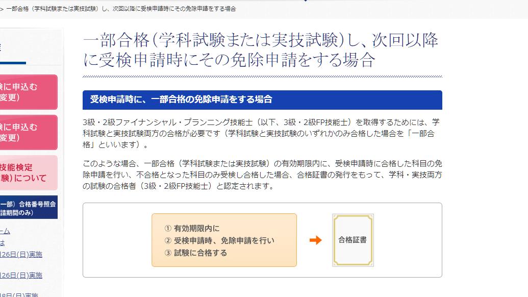FP試験の一部合格と免除申請