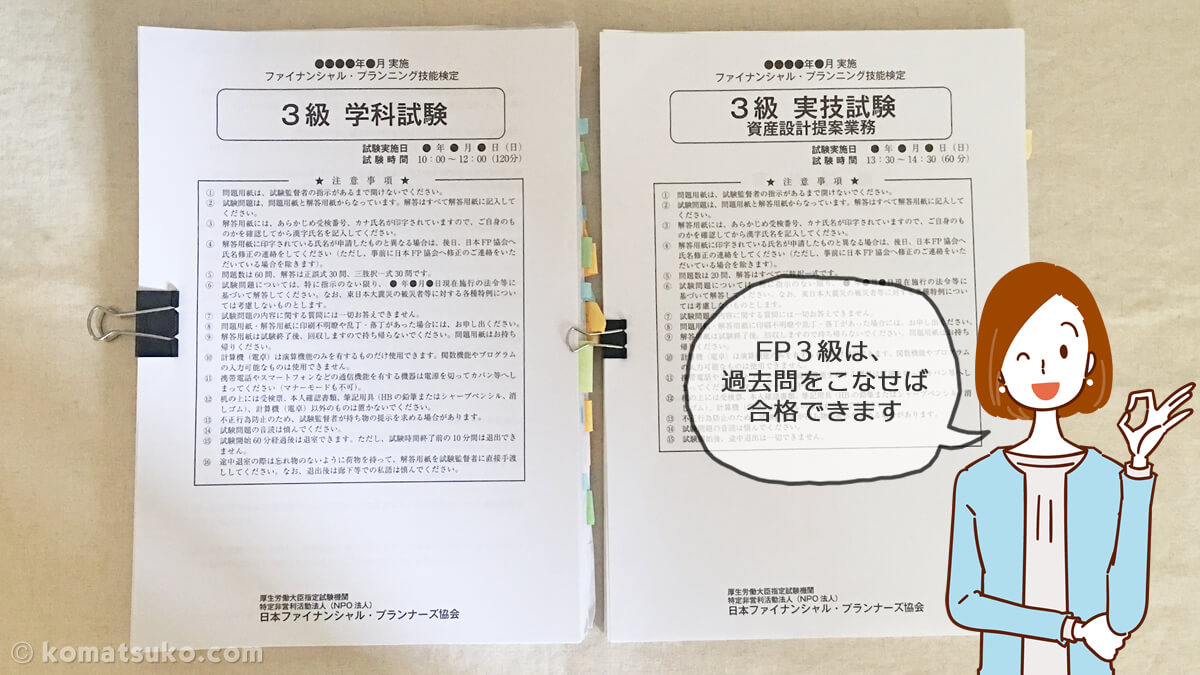 FP3級の過去問