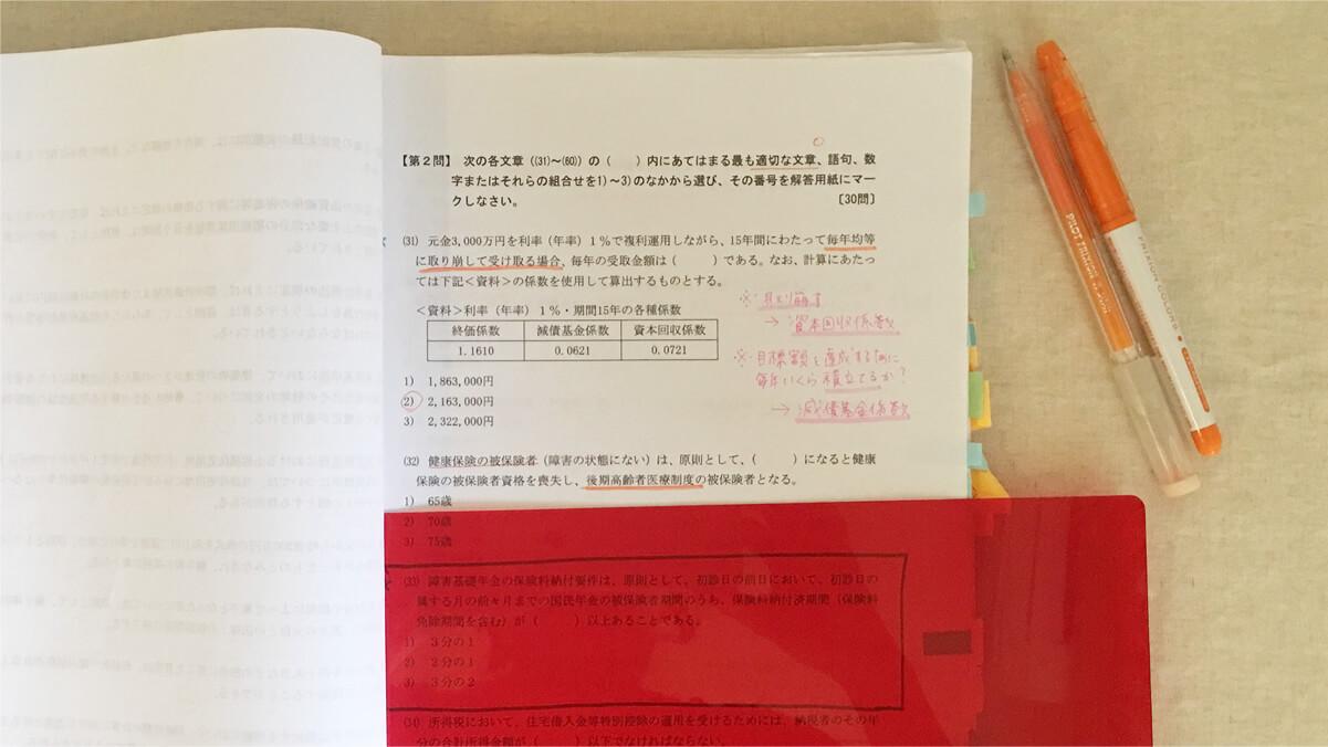情報を一元化して赤シート対応にしたFP3級の過去問