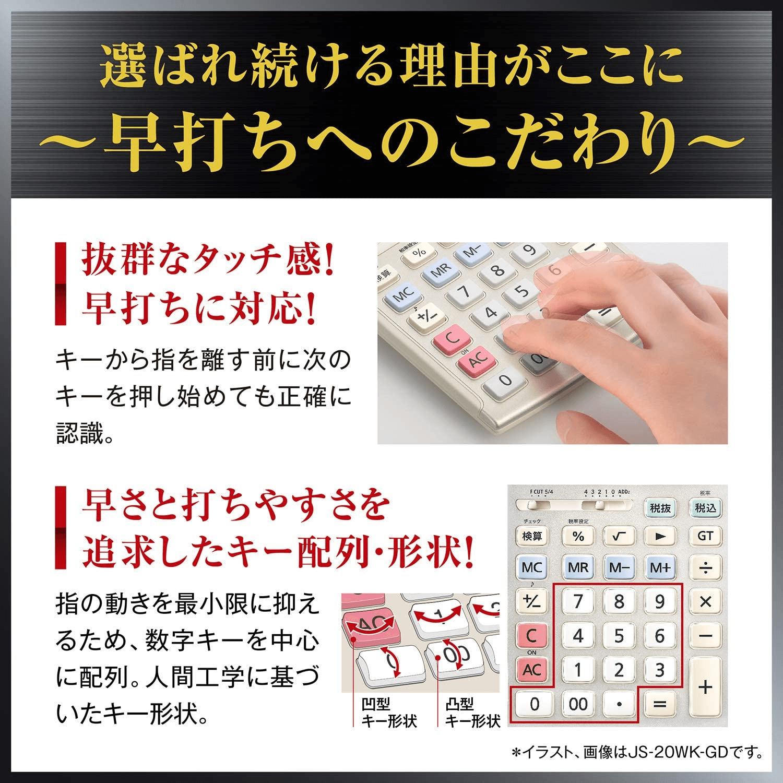 CASIOの実務電卓 JS-20WKのキーローオーバー