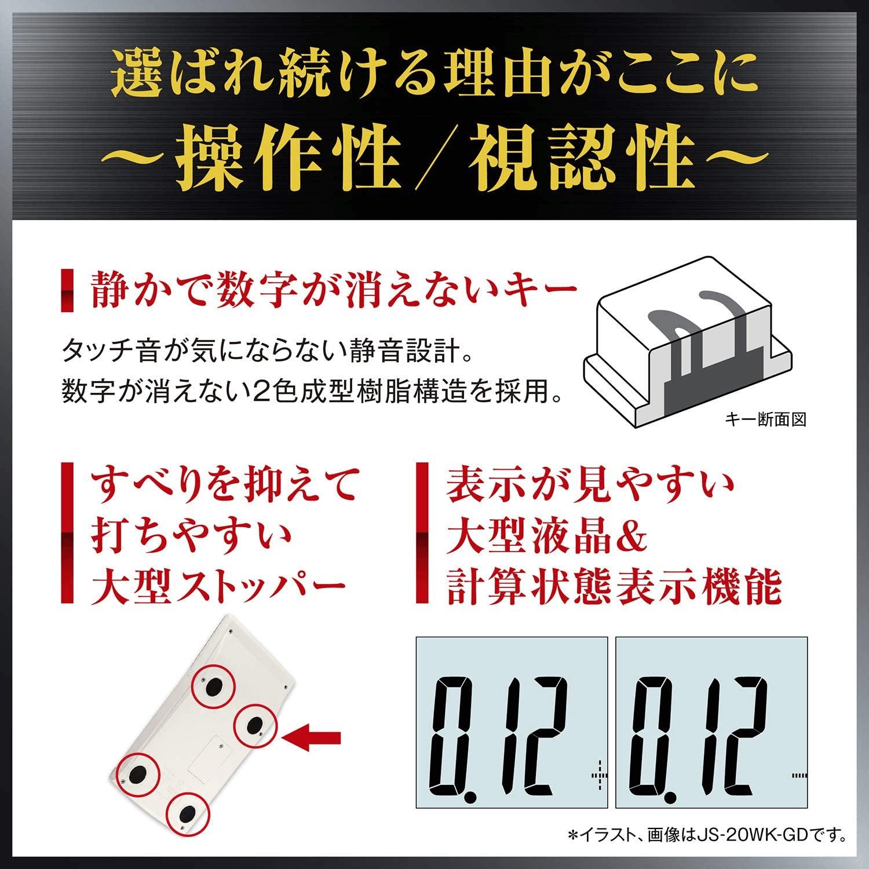 CASIOの実務電卓 JS-20WKの大型ストッパー