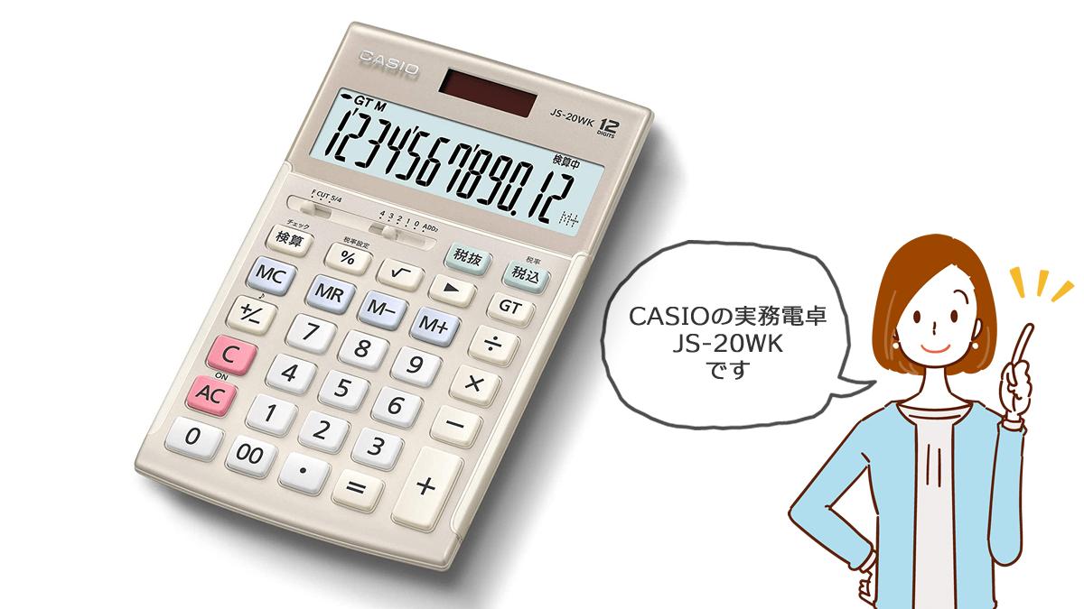 CASIOの実務電卓 JS-20WK