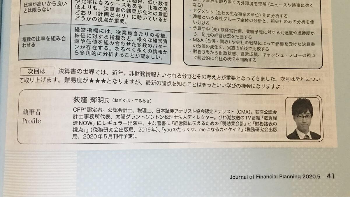 『FPジャーナル』で連連載を持っている荻窪輝明先生