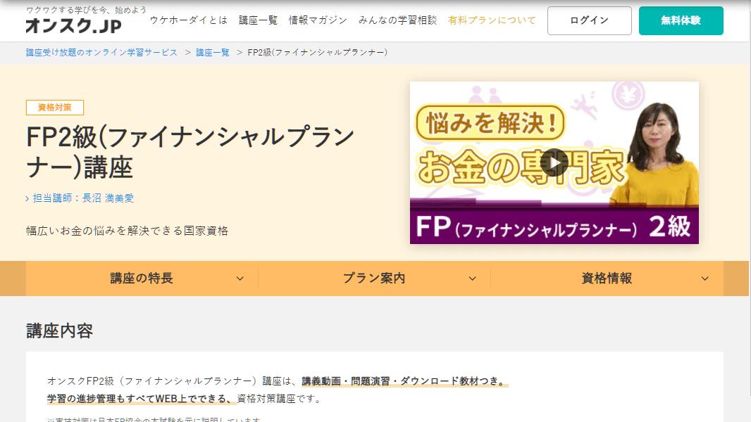 オンスク.jpのホームページ