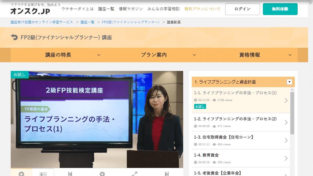 オンスク.jpのFP2級通信講座の講義動画のお試し