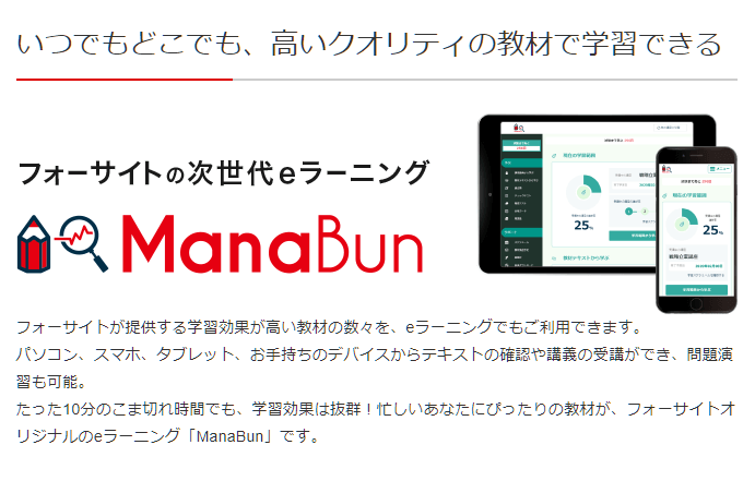 フォーサイト オンライン学習システム ManaBun(マナブン)