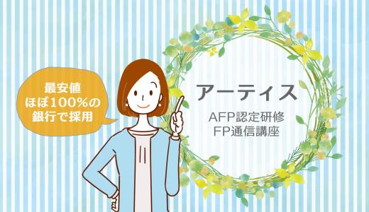 【アーティス】 AFP認定研修(基本・技能士)/ FP2級講座 / FP3級講座