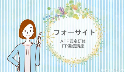 【フォーサイト】AFP認定研修のFP2級講座