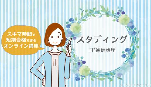 【スタディング】FP講座 | スキマ時間で短期合格できるオンライン講座