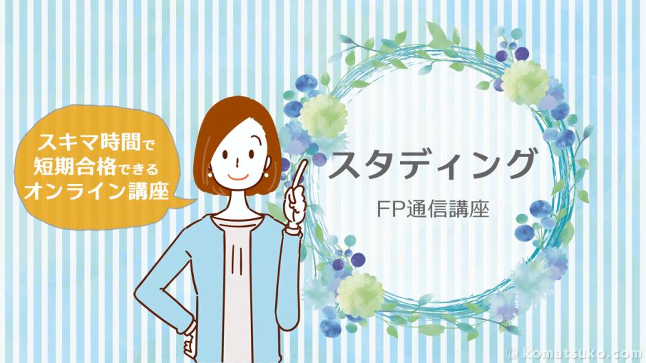 【スタディング】FP講座   スキマ時間で短期合格できるオンライン講座