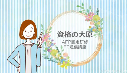 【資格の大原】AFP認定研修 FP講座