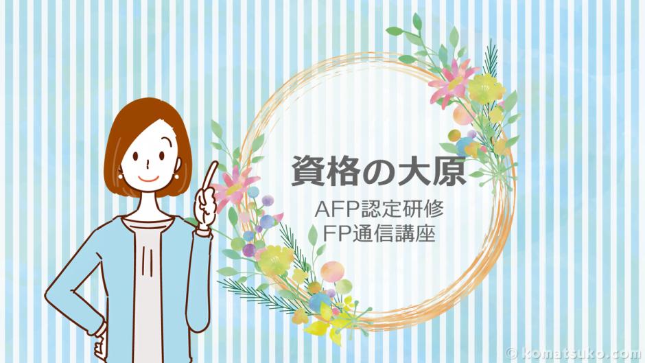 【資格の大原】AFP認定研修 / FP2級講座 / FP3級講座