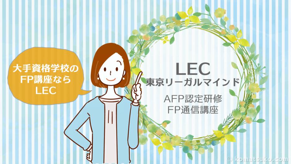 【LEC 東京リーガルマインド】大手資格学校のFP講座ならLEC
