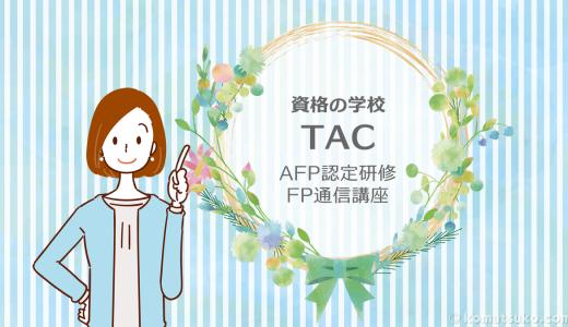 【TAC】AFP認定研修 FP講座