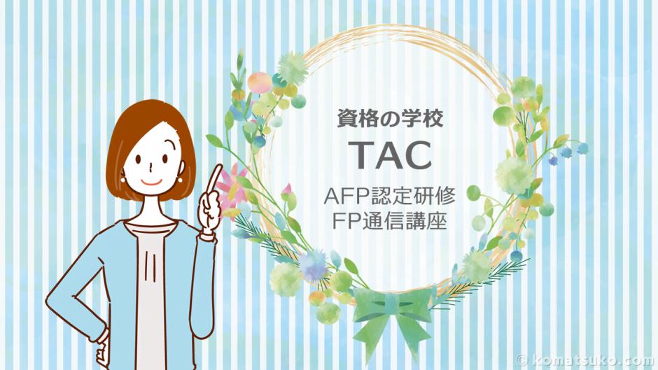 【TAC】AFP認定研修 / FP2級講座 / FP3級講座