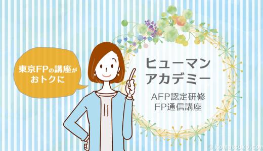 【ヒューマンアカデミー】AFP認定研修 FP講座