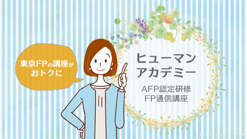 【ヒューマンアカデミー】東京FPとの提携講座がおトクに