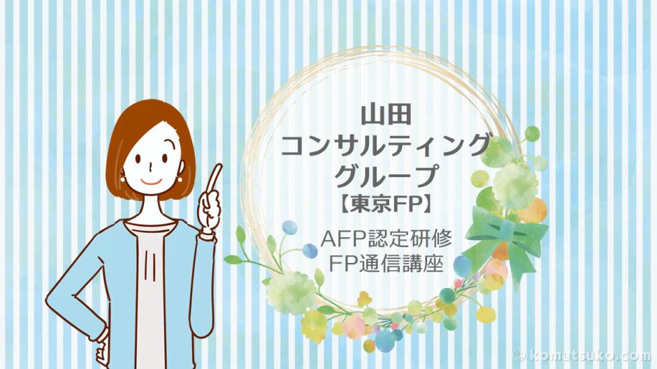 【東京FP 山田コンサルティンググループ】AFP認定研修 / FP2級講座