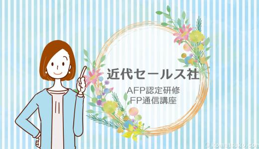 【近代セールス社】AFP認定研修 FP講座