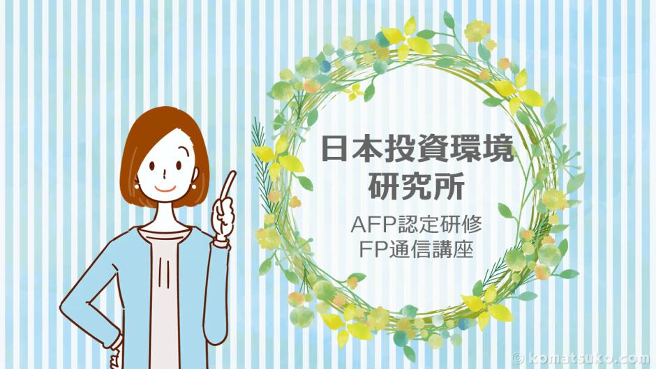 【日本投資環境研究所】みずほフィナンシャルグループのFP講座