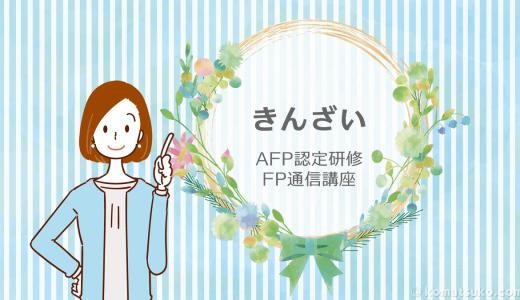 【きんざい】AFP認定研修 FP講座