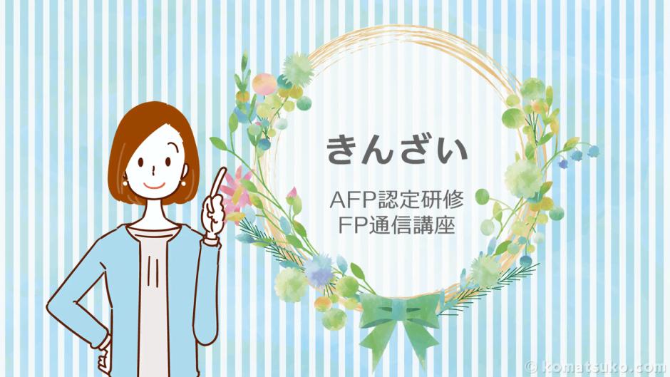 【きんざい】AFP認定研修のFP2級講座 / FP3級講座