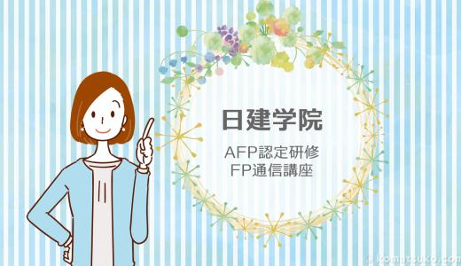 【日建学院】AFP認定研修 FP講座