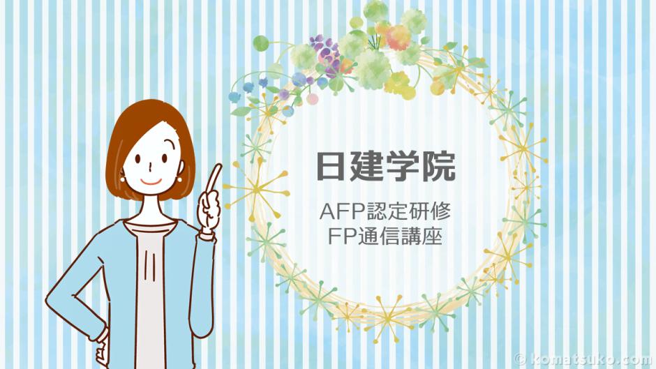 【日建学院】AFP認定研修 / FP2級講座 / FP3級講座
