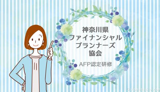 【神奈川県ファイナンシャルプランナーズ協同組合】AFP認定研修