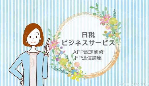 【日税ビジネスサービス】AFP認定研修 FP講座