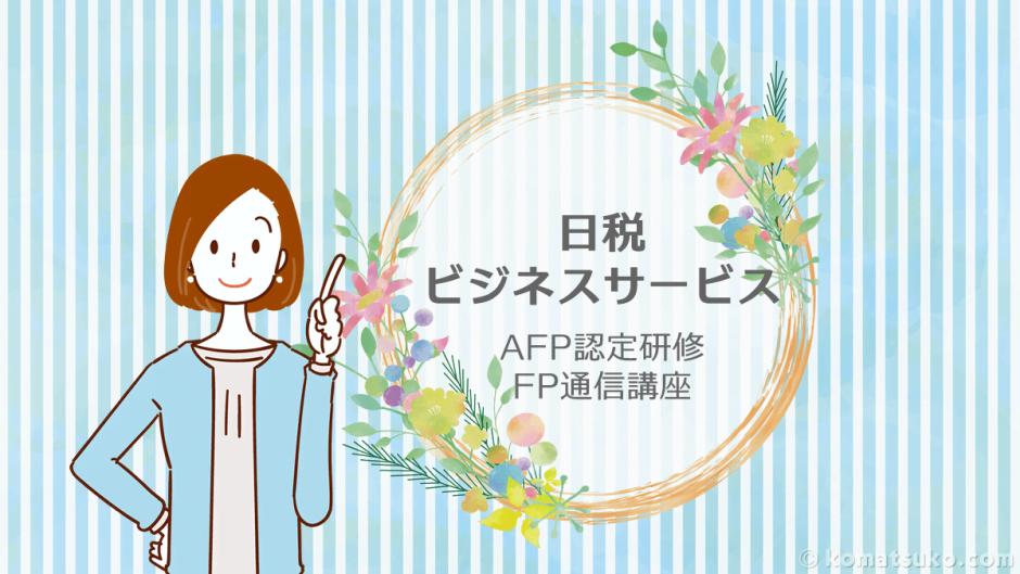 【日税ビジネスサービス】AFP認定研修(基本・税理士)/ FP2級 通信講座